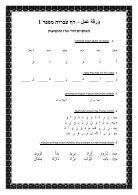 עבודה בערבית - לחופשה - Page 4