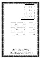 עבודה בערבית - לחופשה - Page 5