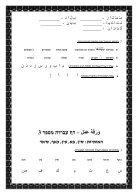 עבודה בערבית - לחופשה - Page 7