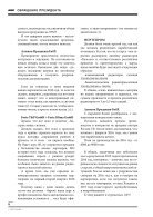 forte_news_7 - Page 6