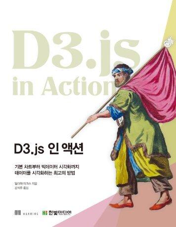 D3.js 인 액션 - 맛보기