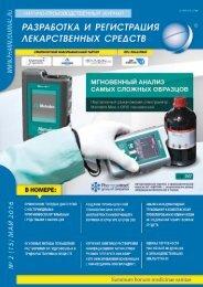 Научно-производственный журнал   №2 (15) Май 2016 г.