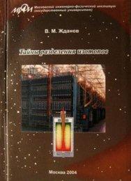 Тайны разделения изотопов