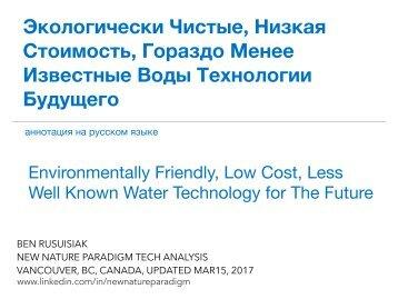 Экологически Чистые, Низкая Стоимость, Гораздо Менее Известные Воды Технологии Будущего