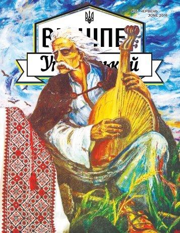 Вінніпеґ Український № 4 (16) (June 2016)
