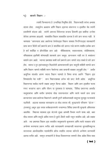 CHAPTER 4.1.p65 - Chinmaya Sanskar
