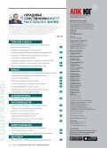 АПК-ЮГ 4(102) Июль-Август 2016 - Page 5