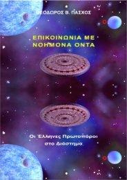 Επικοινωνία με νοήμονα όντα - Έλληνες πρωτοπόροι στο διάστημα (Θεόδωρος Β. Πάσχος)