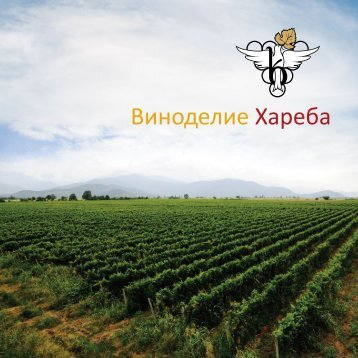 Winery Khareba Brochure rus ad