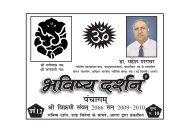 oj dU;k xq.k esykid pØ - Bhavishy Darshan
