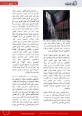 لدبت في اهمخضتو مهُتلا تاراملإا - Page 4