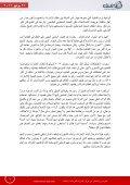 لدبت في اهمخضتو مهُتلا تاراملإا - Page 5