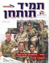 תמיד תותחן גיליון 4 יולי 1998