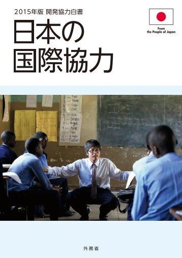 日 本 の 国 際 協 力