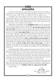 Magazine_31-1-10 FINAL - Heera Lal Yadav Balika Degree College ...