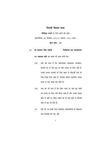 fnYyh fo/ku lHkk - Delhi Assembly