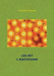 100 лет с изотопами