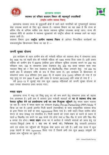 MCP - Jharkhand