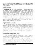 MCP - Jharkhand - Page 3