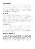 MCP - Jharkhand - Page 5
