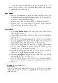MCP - Jharkhand - Page 7