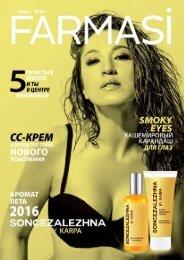 farmasi-catalog-49-july-soncezalezhna