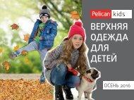 2016_Pelican_Осень_куртки