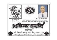 Hkkjrh; vU; ioZ R;kSgkj vkfn - Bhavishy Darshan