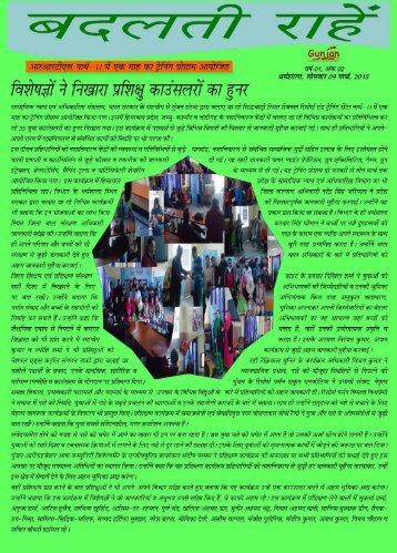 Badalti-Raahein-A-Weekly-News-Letter-II