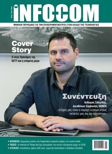 Infocom - ΤΕΥΧΟΣ 219