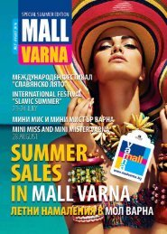 Мол Варна Каталог - юли-август 2016