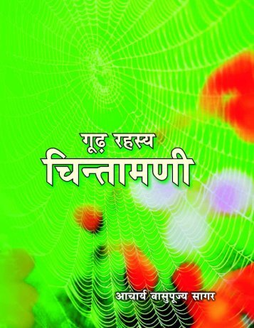 chintamani-book.pdf