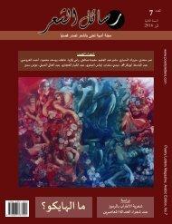 مجلة رسائل الشعر - العدد 7