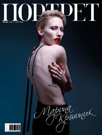 Portret Magazine No 7 xs