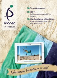 iPlanet - Summer 2015