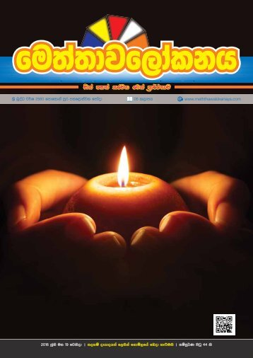 Mettavalokanaya Buddhist Magazine - June 19, 2016