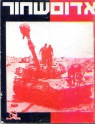 אדום שחור דצמבר 1989