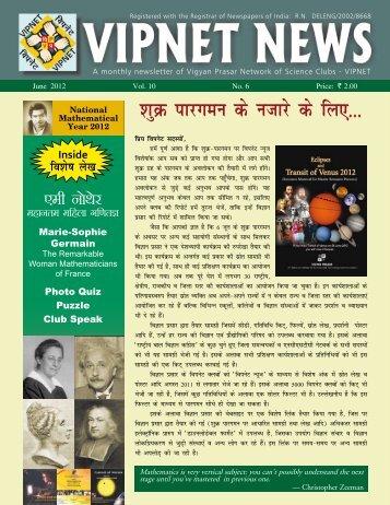 June, 2012 - Vigyan Prasar