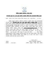 iksy hl vk;qDr dk;kZy;] ukxiwj - Nagpur Police
