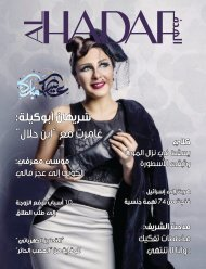 AlHadaf Magazine - July 2016