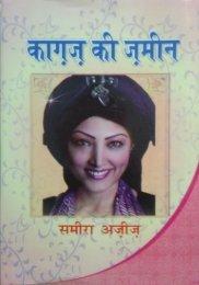 Kaghiz-Ki-zameen-Hindi-