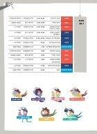 פסטיבל הבובות - Page 7