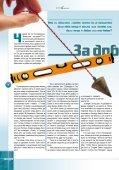 Сп. Прозорец 3/2015 - Page 6
