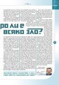 Сп. Прозорец 3/2015 - Page 7
