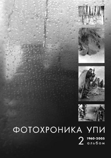 Фотохроника УПИ альбом 2