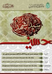 موجز عن حياة الإمام الحسين بن علي عليه السلام