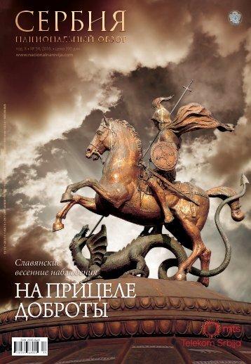 Srbija - nacionalna revija - broj 54 - ruski - niska rezolucija