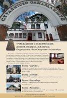Srbija - nacionalna revija - broj 54 - ruski - niska rezolucija - Page 2