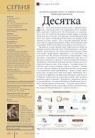 Srbija - nacionalna revija - broj 54 - ruski - niska rezolucija - Page 4