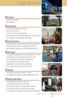 Srbija - nacionalna revija - broj 54 - ruski - niska rezolucija - Page 5
